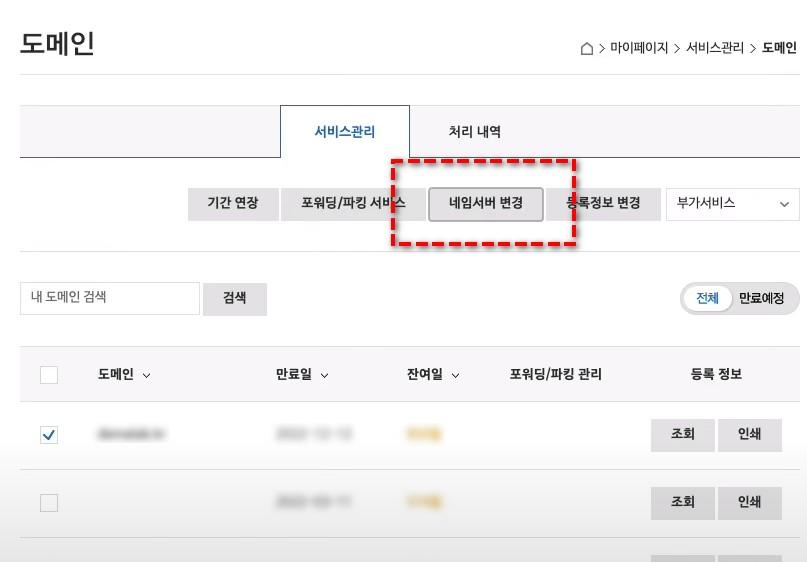 도메인 구입처 네임 서버 변경 사진 첨부
