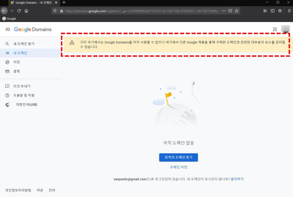 사이트 접속 후 한국 서비스 미지원 안내문
