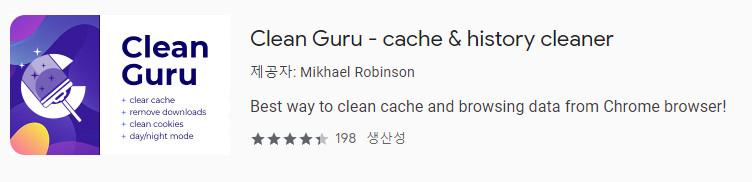 clean guru 확장프로그램