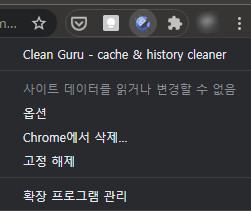 클린그루 옵션탭