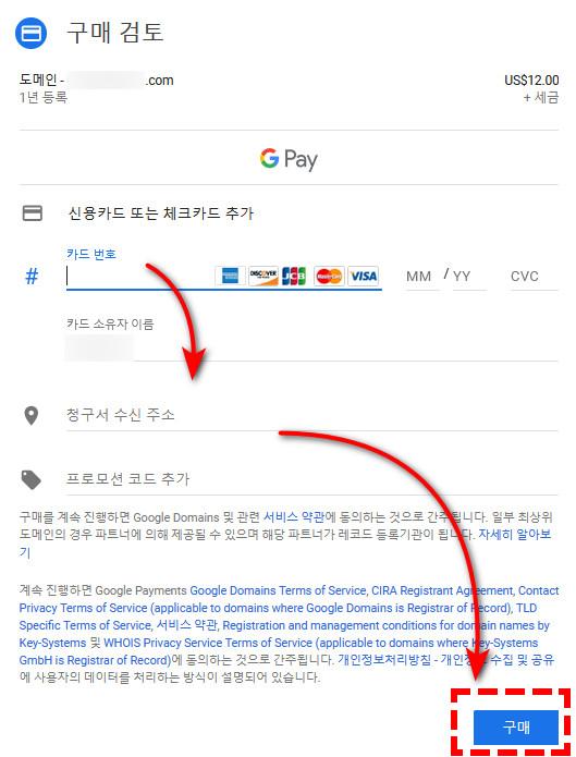 구글페이 정보 입력