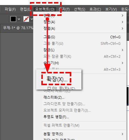 오브젝트 메뉴의 확장