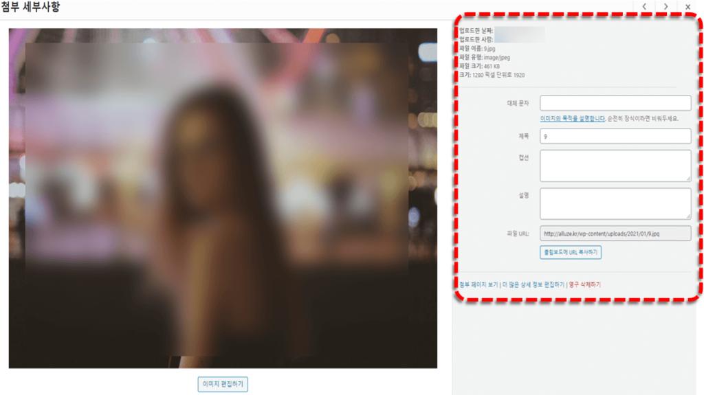 미디어 라이브러리 탭의 이미지 설정 화면