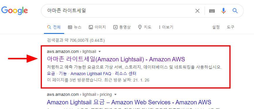 구글 아마존라이트세일 검색