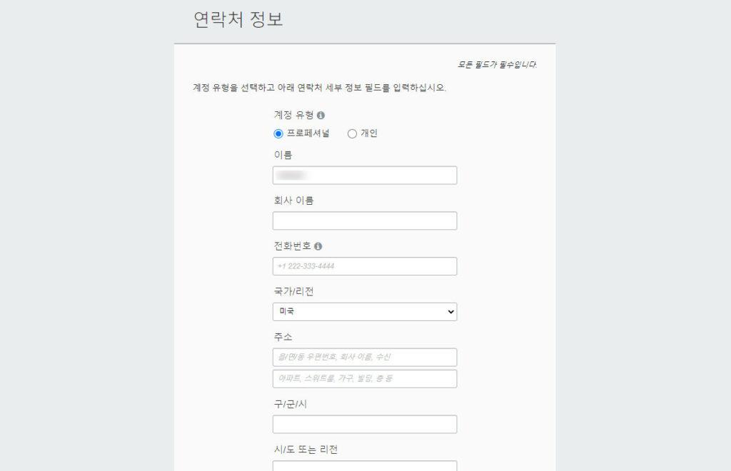 연락처 정보