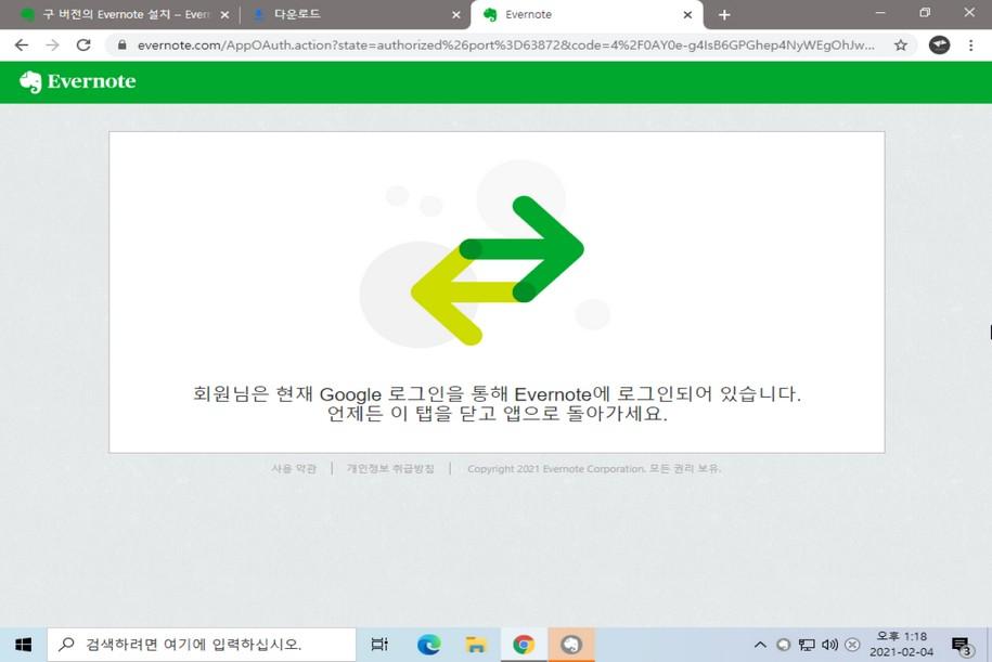 구글 계정 연동 로그인