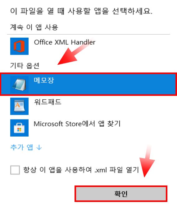 메모장으로 스크립트 열기