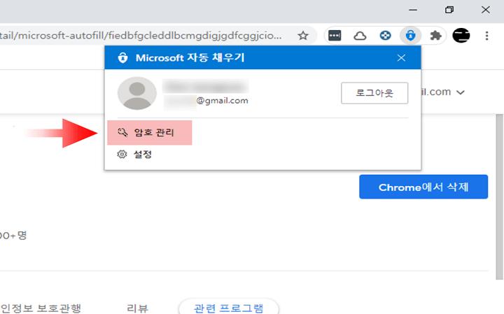 프로그램 로그인 후 암호 관리메뉴