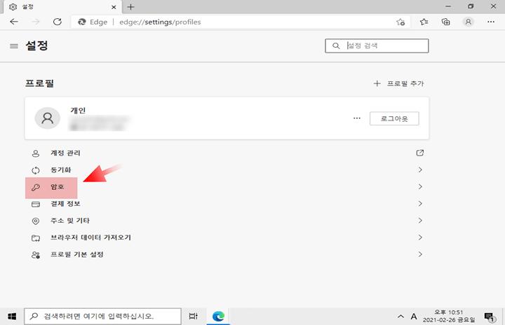 엣지 브라우저 에서의 암호 관련 메뉴