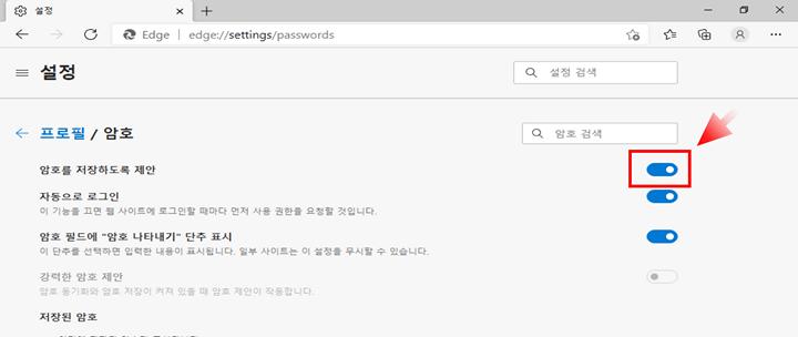 엣지 브라우저 에서의 암호 관련 메뉴 활성화 체크