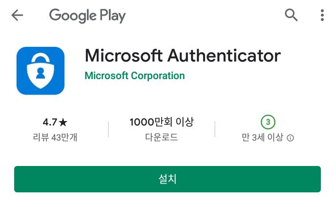 Authenticator 앱 플레이스토어 다운로드