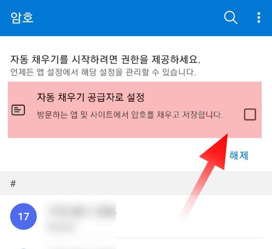 Authenticator 앱 내 자동 완성 기능 설정