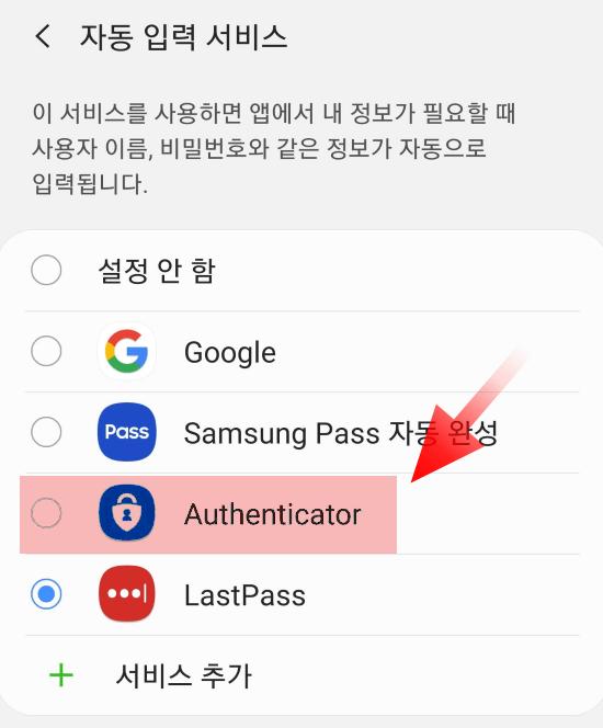 Authenticator 앱 선택