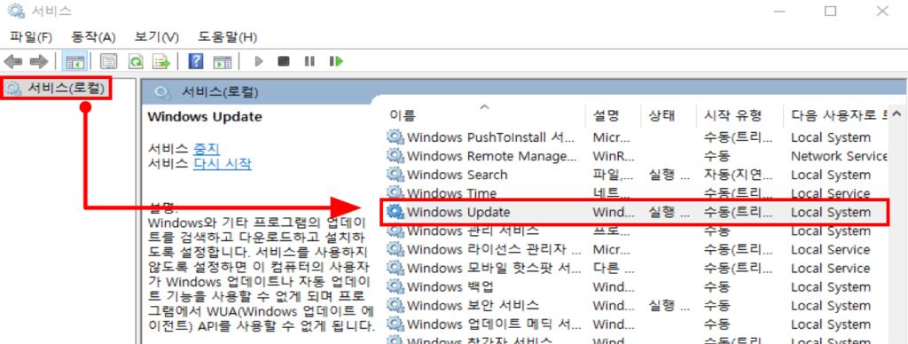 Windows Update 파일