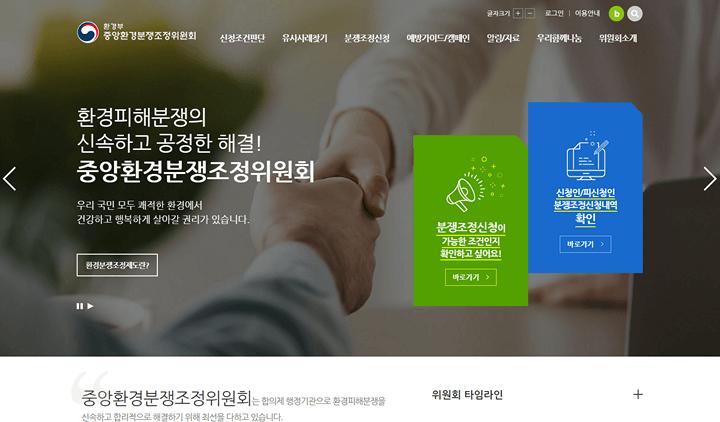 중앙환경분잰 조정위원회 사이트