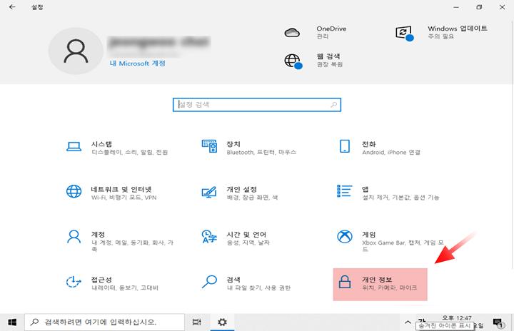 설정의 개인 정보 메뉴