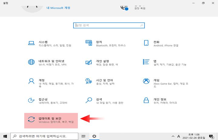 설정 메뉴의 업데이트 및 보안 메뉴