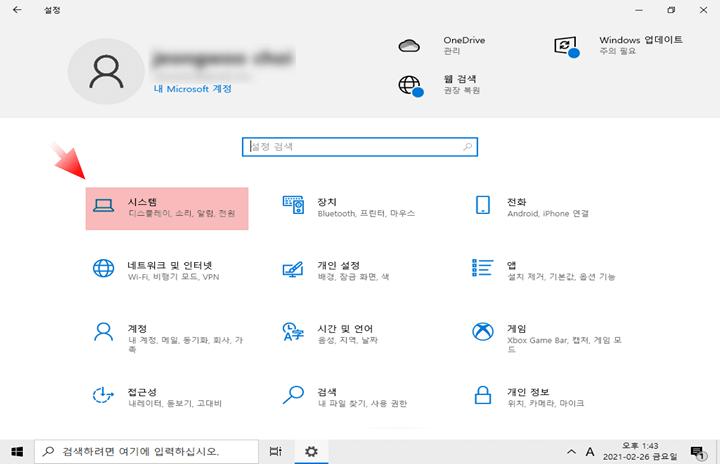 설정의 시스템 메뉴