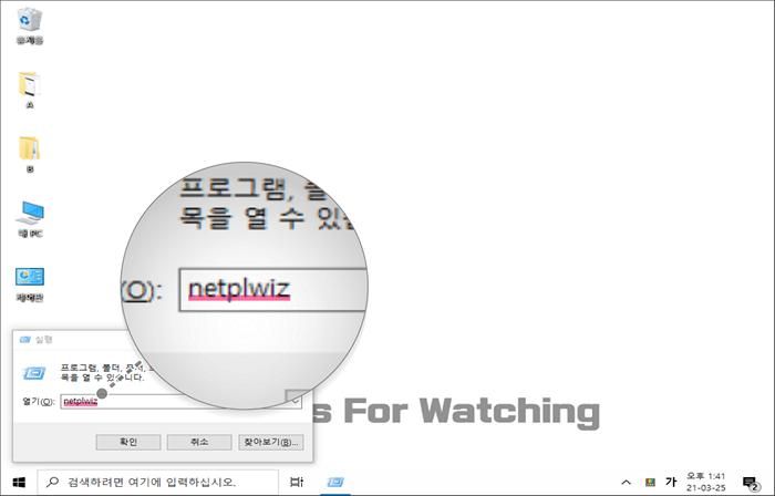 실행창 netplwiz 명령 입력