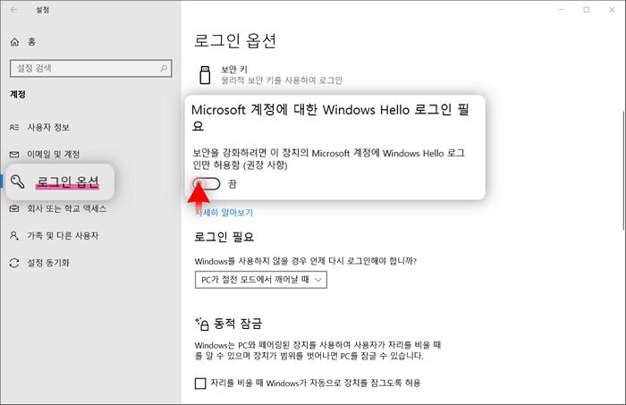 계정 메뉴 로그인 옵션 설정