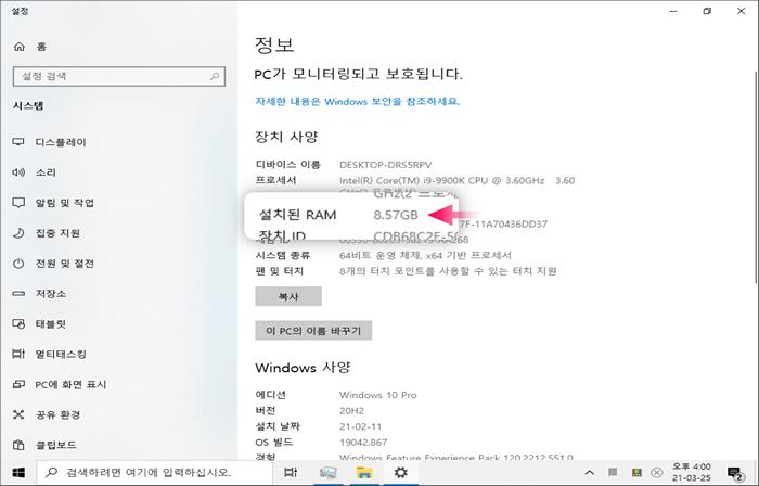 윈도우 설정 컴퓨터의 RAM 용량 표시 메뉴 바로 진입