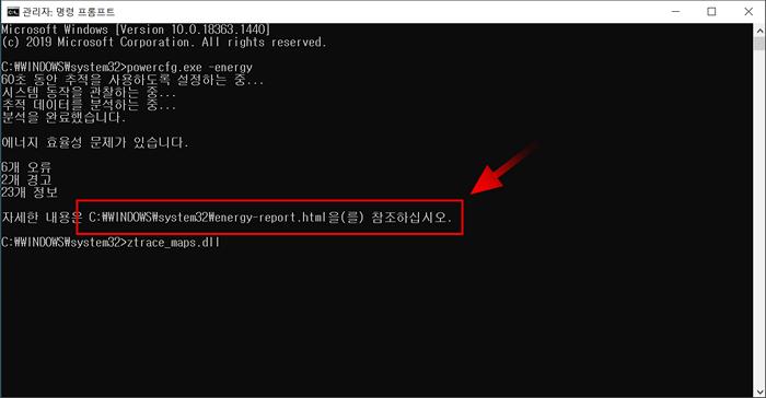 CMD 실행 화면 배터리 보고서 위치