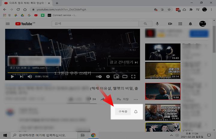 크롬 유튜브 사이트 구독 취소