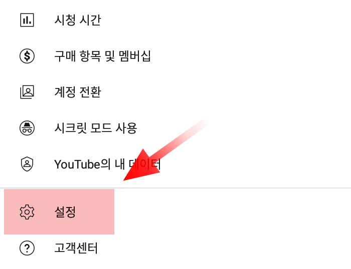 유튜브앱 설정탭