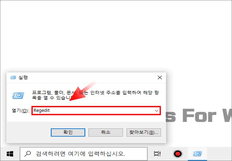 윈도우 설정 레지스트리 편집기 진입