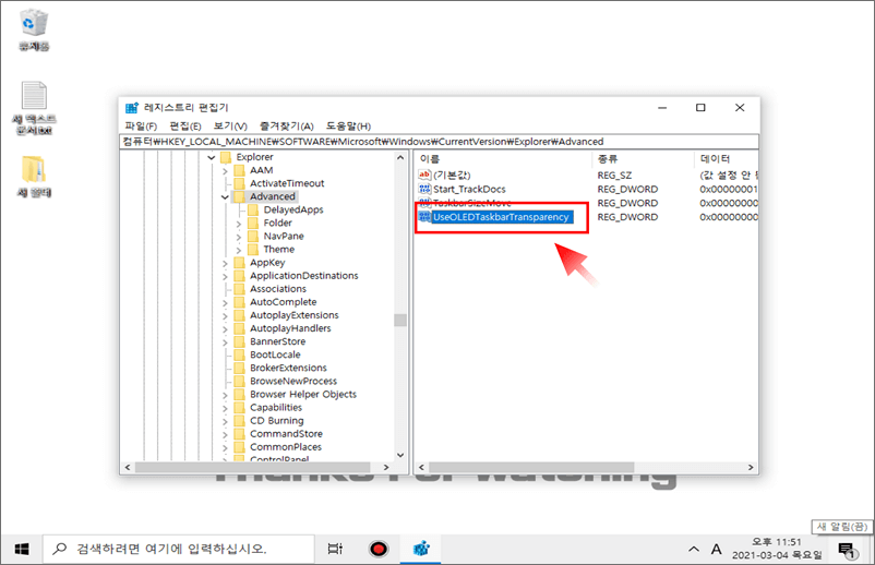 윈도우 설정 레지스트리 편집기 UseOLEDTaskbarTransparency