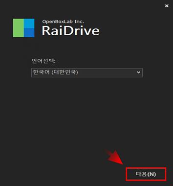 RaiDrive 레이드라이브 프로그램설치