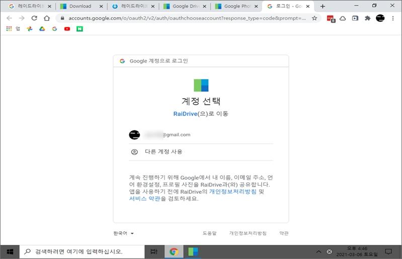 구글드라이브 계정 확인