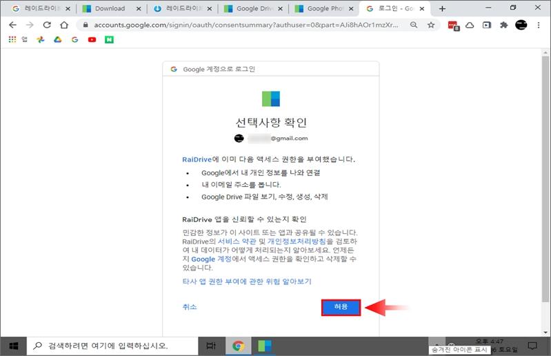 구글드라이브 선택사항 확인