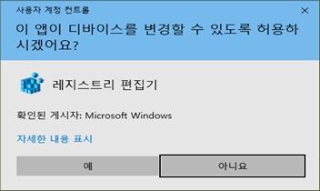윈도우 사용자계정 컨트롤 안내