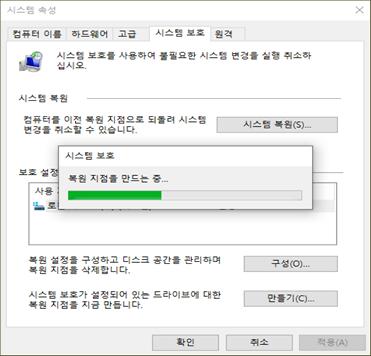 윈도우 설정 시스템 보호 지점 생성중
