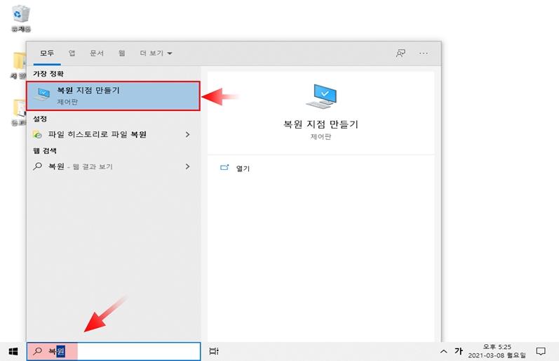 윈도우 복원 지점 만들기 메뉴