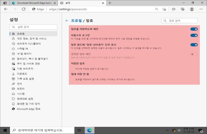 엣지 브라우저 설정 프로필 암호메뉴