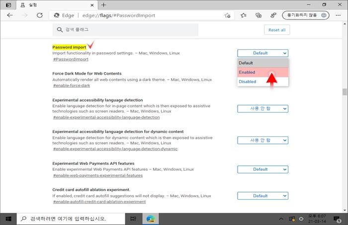 엣지 브라우저 flags 설정 Password import