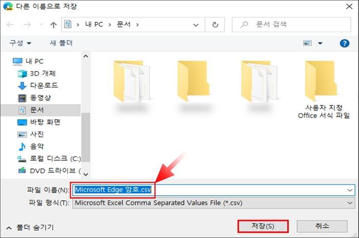 엣지 Canary 브라우저 설정 CSV 파일 다운로드