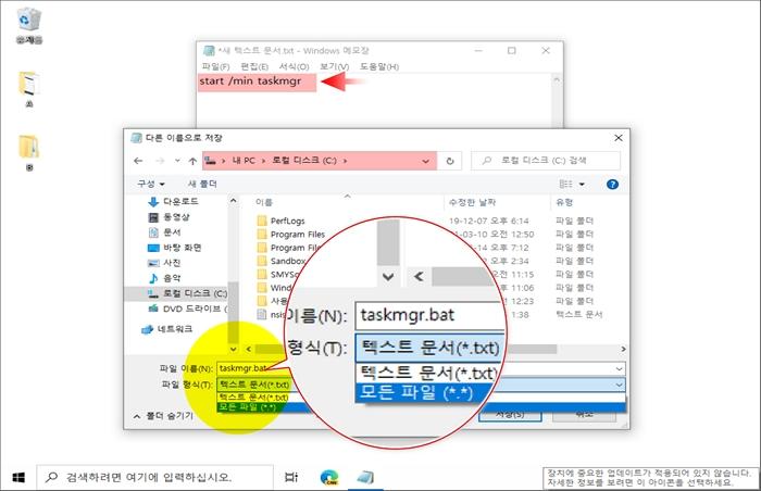 윈도우 taskmgr bat 파일 생성