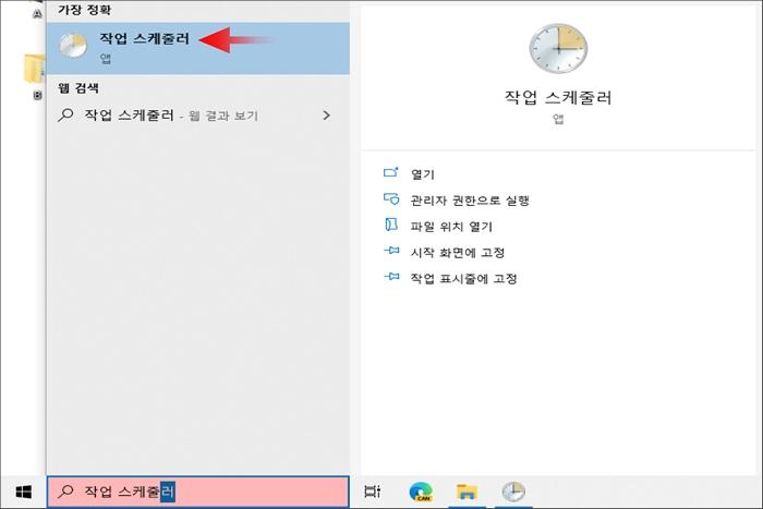 윈도우 작업스케줄러 검색