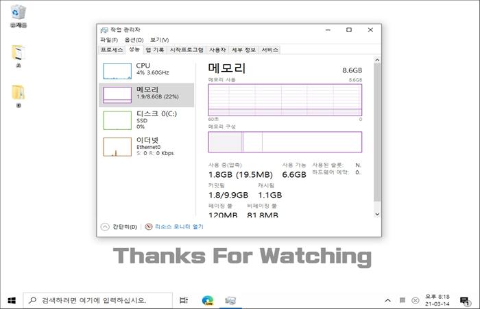 윈도우 작업관리자 성능