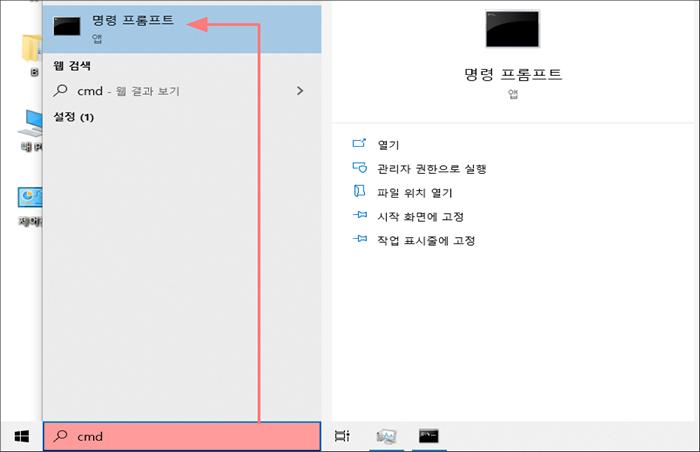 윈도우 설정 명령프롬프트 위치