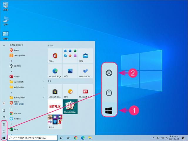 윈도우 설정 메뉴 실행