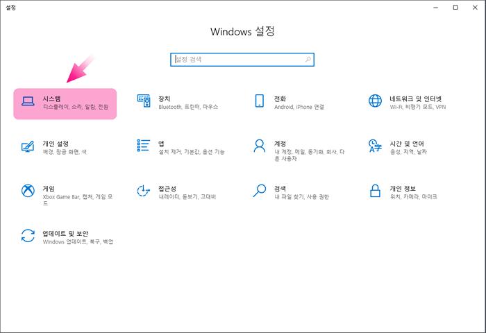 Windows설정 내 시스템 메뉴