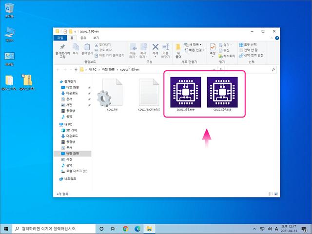 CPUZ 실행 파일