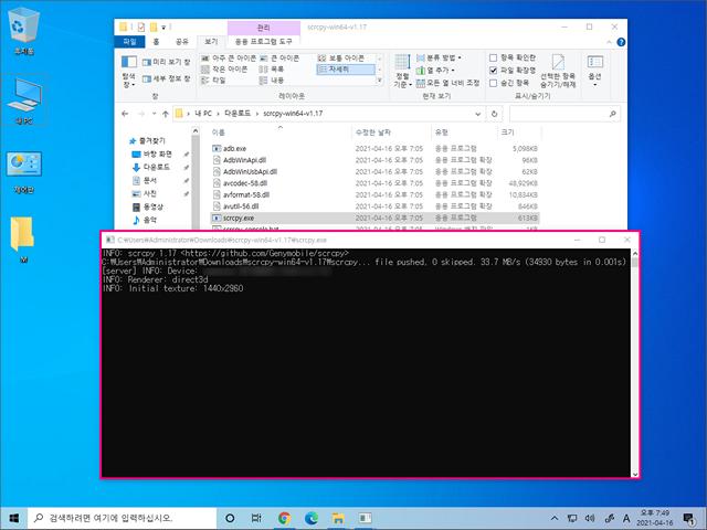scrcpy.exe 파일 실행 화면
