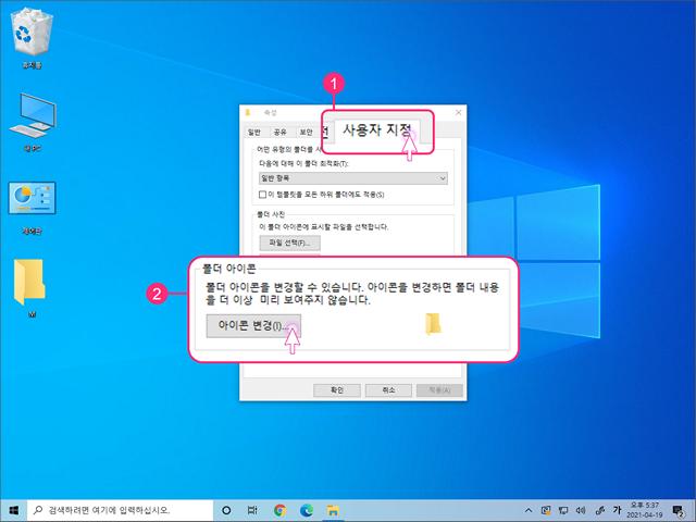 폴더 아이콘 변경 메뉴