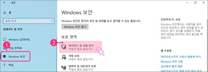 Windows보안 바이러스 및 위협 방지 메뉴