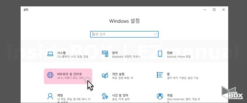 windows 설정 네트워크 및 인터넷 메뉴